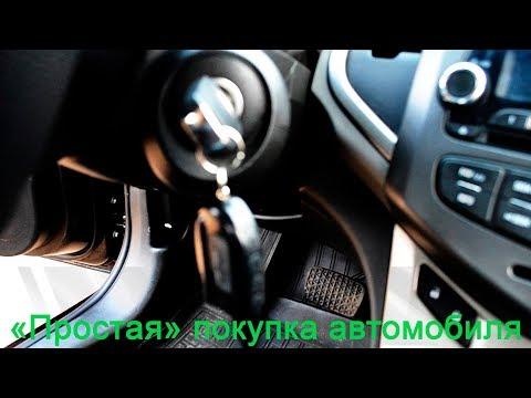 """Как """"просто"""" купить автомобиль в Москве?"""