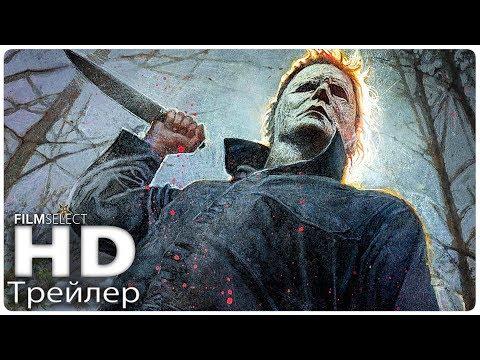 ХЭЛЛОУИН Русский Трейлер 2 (2018)