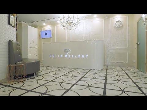 Клиника стоматологии Smile Gallery в Новосибирске