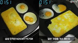 삼성 인덕션 NZ63R7757SR VS 가스레인지 계란…