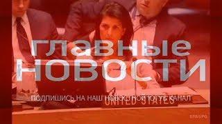 Смотреть видео ГЛАВНЫЕ НОВОСТИ ➔ КОНфЛИКТ США И РОССИИ  ➔ США РОССИЯ ООН онлайн