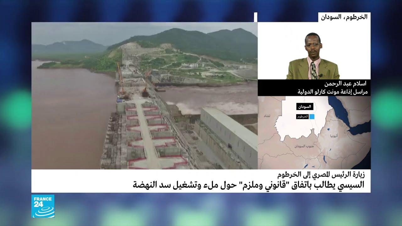 أزمة سد النهضة: ما الذي تمخض عن زيارة الرئيس المصري إلى السودان؟  - نشر قبل 5 ساعة