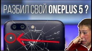 2 месяца использования OnePlus 5. Обзор и мнение от пользователя!