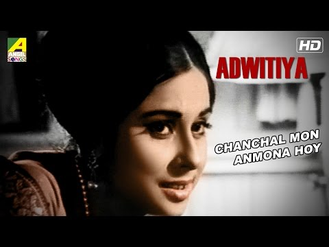 Chanchal Mon Anmona Hoy | Adwitiya | Bengali Movie Video Song | Hemanta Mukherjee Song