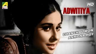 Chanchal Mon Anmona Hoy   Adwitiya   Bengali Movie Song   Madhabi Mukherjee