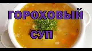Гороховый Суп Видео Рецепт