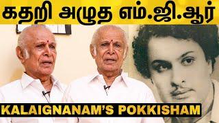 எம்.ஜி.ஆர் & கே.பி.சுந்தராம்பாளுக்கு நடந்த சோகம்..! Kalaignanam Explains The Painful Story Of MGR