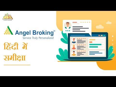 एंजल ब्रोकिंग की हिन्दी में समीक्षा