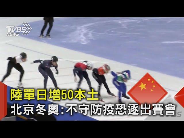 陸單日增50本土 北京冬奧:不守防疫恐逐出賽會 |TVBS新聞