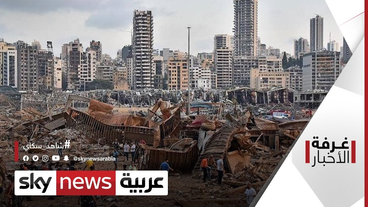 ماذا قالت الوزير السابقة مي شدياق في ذكرى انفجار مرفأ بيروت؟ | #غرفة_الأخبار  - نشر قبل 4 ساعة