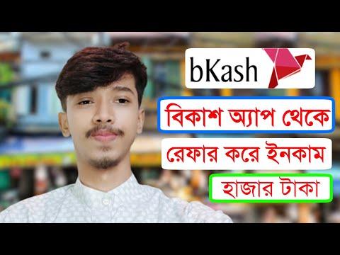 বিকাশ অ্যাপ থেকে ইনকাম করুন প্রতিদিন হাজার টাকা Bkash Apps Refer