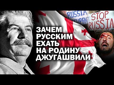 Смотреть Путин и Грузия: ждать ли страшную месть / #УГЛАНОВ #ГАБУНИЯ  #СТАЛИН #РУСТАВИ-2 #ЗУРАБИШВИЛИ онлайн