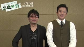【惡魔蛙男】導演大友啟史和小栗旬跟台灣的大家問好