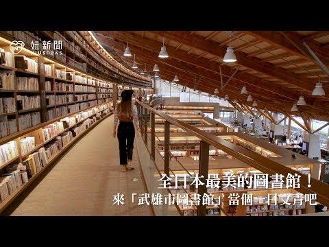 全日本最美的圖書館!來「武雄市圖書館」當個一日文青吧|佐賀|愛玩妞在九州