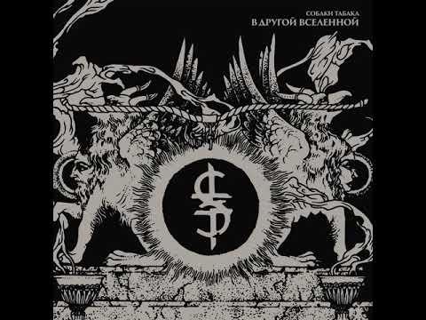 MetalRus.ru (Industrial). СОБАКИ ТАБАКА — «В другой Вселенной» (2019) [Full Album]