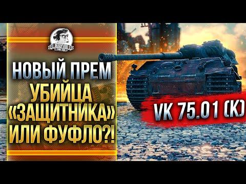 VK 75.01 (K) - НОВЫЙ ПРЕМ УБИЙЦА «Защитника» или ФУФЛО?!