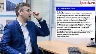 видео Оценка квартиры для Сбербанка, Оценка для банка Дельтакредит