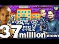 Mu Iskul Re Padhuchi New Viral Dj Song2021|| Humane Sager & JuniorJd ||Mu Prathama Srenire Padhuchi