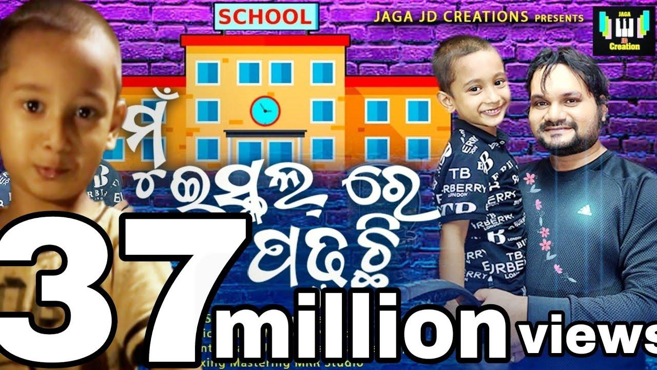 Download Mu Iskul Re Padhuchi New Viral Dj Song2021|| Humane Sager & JuniorJd ||Mu Prathama Srenire Padhuchi