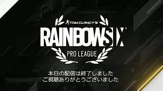 レインボーシックス Pro League Season 9 APAC Finals Day1【野良連合・CAG Day2 進出なるか!?】