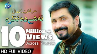 Irfan Kamal Pashto New Songs 2018 | Na She Da Nazara | Pashto hd new pashto song