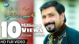 Download Irfan Kamal Pashto New Songs 2018 | Na She Da Nazara | Pashto hd new pashto song Mp3 and Videos