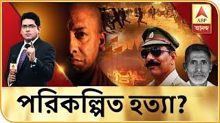 Ghanta Khanek Sange Suman (04.12.18):গো-রক্ষক তাণ্ডবে রণক্ষেত্র যোগীরাজ্য | ABP Ananda