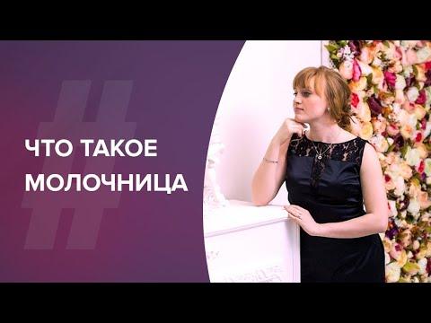 Молочница. Лечение бесплодия. Акушер-гинеколог. Ольга Прядухина. Москва