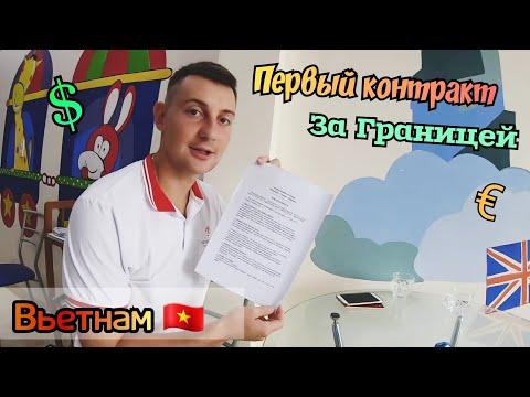 Легальная работа за границей /Работа во Вьетнаме / Мотивация / Учитель Английского