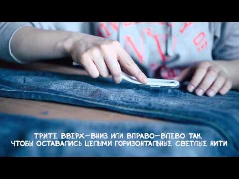 Стильные потертые джинсы своими руками