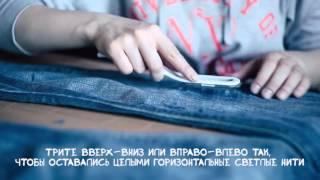 Стильные потертые джинсы своими руками(, 2016-01-25T08:42:17.000Z)