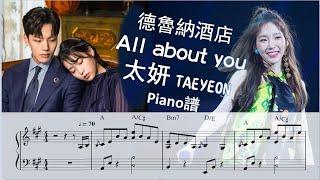 【德魯納酒店 All about you-太妍】鋼琴譜★★★★☆【그대라는시(TAEYEON)-호텔델루나-태연OST 】【Free Piano sheet】