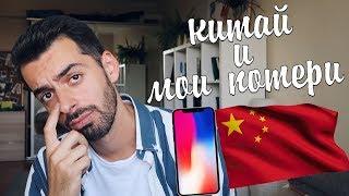 Украли айфон и камеру. Ночная жизнь в Китае