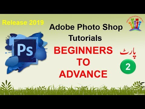 Adobe Photo Shop Tutorials For Beginners: How to Work with Rectangle and Circle In Urdu : Part 2 thumbnail