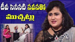 naveena naghna sathyaalu    naveena exclusive interview with 2day2morrow sweet memories