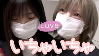 ゆうなぁのラブラブな動画をアップしていきますのでチャンネル登録お願いします #ゆうなぁ #ゆうなぁコン #岡田奈々村山彩希.