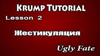 Видео уроки танцев / Krump dance tutorial / Жестикуляция в крампе./ Ugly Fate