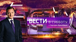 Фото Вести в субботу с Сергеем Брилевым от 23.10.2021