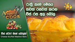රාත්රී කෑම මේසය තවත් රසවත් කරන චීස් රස අල බෝල... - Cheese Stuffed Mashed Balls | Anyone Can Cook Thumbnail