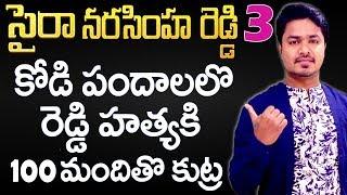 Uyyalawada Narasimha Reddy Real Story-3 | Sye Raa Narasimha Reddy | EP#160 | Vikram Aditya Videos