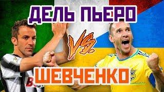 ШЕВЧЕНКО vs ДЕЛЬ ПЬЕРО - Один на один