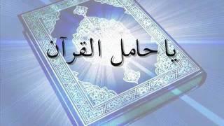 أحمد الهاجرى - يا حامل القرآن