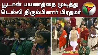 பூடான் பயணத்தை முடித்து டெல்லி திரும்பினார் பிரதமர் | Narendra Modi | BJP