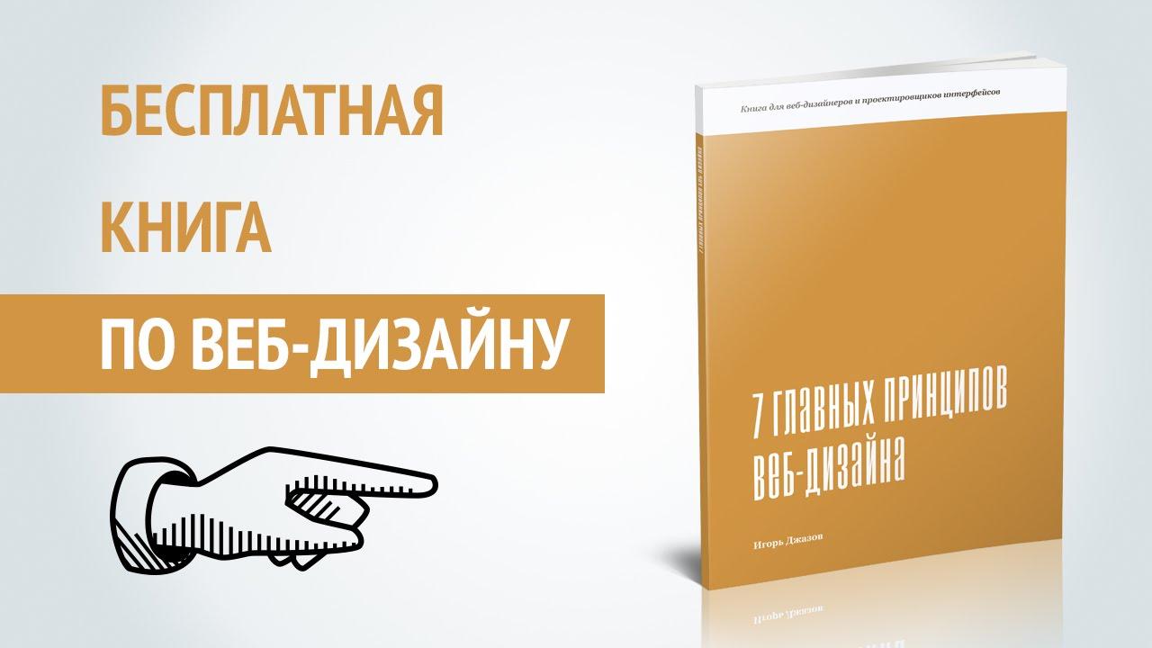 Веб дизайн обучение онлайн бесплатно учится на флориста в украине