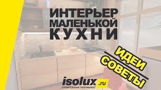 Интерьер маленькой кухни: дизайн, идеи и советы(, 2015-11-23T14:47:16.000Z)