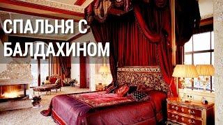 Школа дизайна: Спальня с балдахином.. Уроки дизайна интерьера