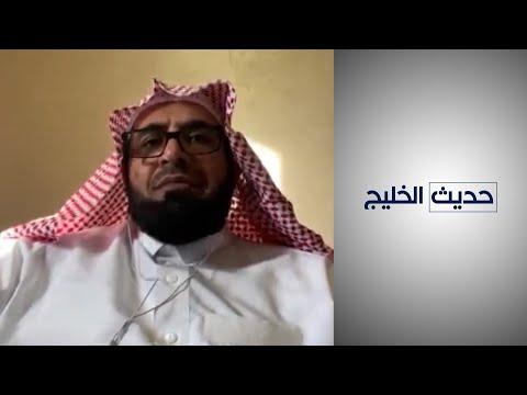 حديث الخليج - مدير سابق بهيئة الأمر بالمعروف: الانغلاق الفكري يعود لفترة الصحوة الإسلامية بالسعودية