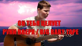 ОН ТЕБЯ ЦЕЛУЕТ - РУКИ ВВЕРХ / BIG BABY TAPE (Кавер на гитаре - Эрик Трофимов)