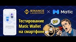 20 USD за тестирование Matic Wallet на смартфоне от Binance