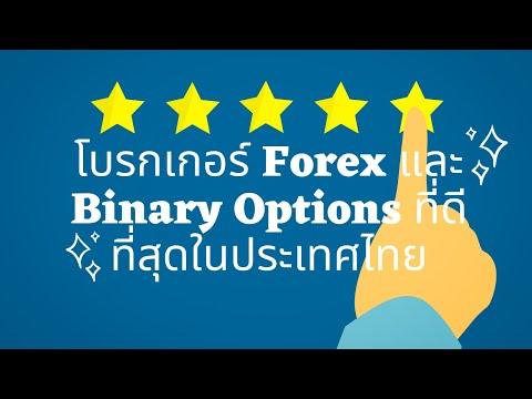 โบรกเกอร์ Forex และ Binary Options ที่ดีที่สุดในประเทศไทย